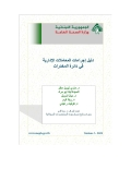 Guideline for Administrative Procedures of the Narcotics Department